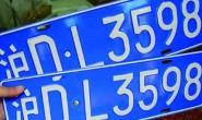 上海车牌门槛价格明显趋高