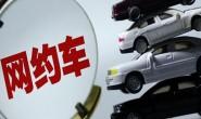 网约车管理暂行办法今日公布 私车运营将有规可循