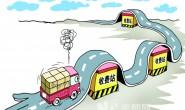 交通部正加紧修订收费公路管理条例 收税与收费并行