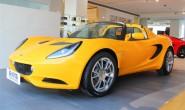 路特斯三款车型官方降价 最高降幅43万