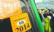 5月1日起 广州市全面禁行黄标车