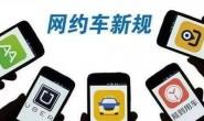 网约车指数报告 六成网友认为网约车新政合格