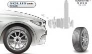 持续向前专注态度锦湖轮胎深受国内汽车厂商和车主的信赖