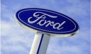 长安福特销量下滑19% 福特最大规模人事调整波及中国