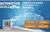 硅胶按键领头羊亚伯特电子精彩亮相AUTOMOTIVE WORLD CHINA 2017