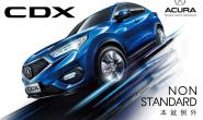 强势来袭 广汽Acura出击苏州国际车展