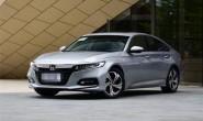 新一代雅阁4月16日公布售价 前期搭1.5T