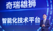 """""""奇瑞雄狮""""企业级战略品牌发布,奇瑞汽车开启智能新时代"""