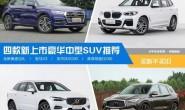 买新不买旧 四款新上市豪华中型SUV推荐