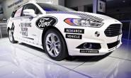 福特致力于在2021年推出4级自动驾驶汽车