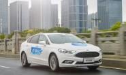 福特首次在中国开放道路测试C-V2X