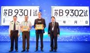 奥迪获得北京市L4级自动驾驶车辆测试牌照