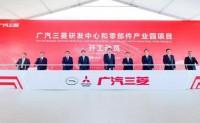 广汽三菱研发中心和零部件产业园正式开工