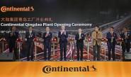 大陆集团投2.4亿建青岛新工厂