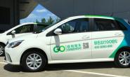 北汽新能源拟转让绿狗租车60%股权