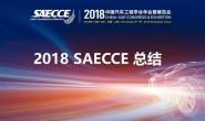 2018中国汽车工程学会年会暨展览会圆满落幕
