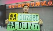 山东济南:2020年累计推广新能源汽车3千辆