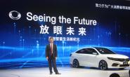 东风Honda发布新能源品牌战略计划