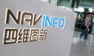 开展位置服务 四维图新与中国移动达成合作