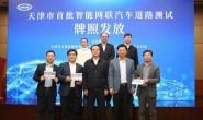天津发布首批智能网联汽车测试开放道路