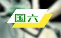 杭州正式发文 2019年7月1日实施国六