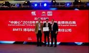"BMTS荣获""中国心""2018年度十佳发动机金牌供应商"
