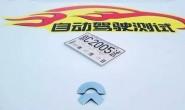 北京自动驾驶开放道路测试企业增至8家,车辆60辆
