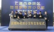 上海市奉贤区燃料电池公交车首批交付
