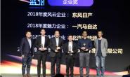 """东风公司荣获""""2018年度社会责任企业""""奖项"""