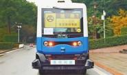 重庆首台5G无人驾驶巴士投入测试 准确绕过障碍物