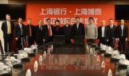 博泰与上海银行将联合建立车联网科技金融平台