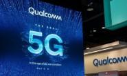 Qualcomm黑科技:骁龙5G平台最快2021年量产