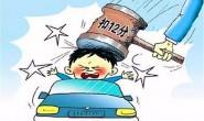 建议修改道路交通安全法:违法占用应急车道1次扣12分
