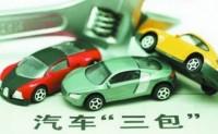 纳入电动车主要零件 汽车三包拟完善