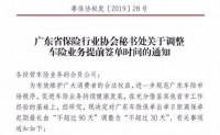 广东省车险出新规:提前续保时间从90天调整为30天
