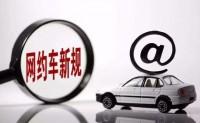 交通部发布新规:网约车、分时租赁和共享单车受管控