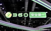 360发布《2018智能网联汽车信息安全报告》