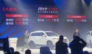 东风风行T5L正式上市 售价8.99万元起