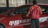 贵州/西安等地加快甲醇汽车落地与应用