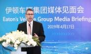 伊顿为中国日益增长的电动车市场引入新技术