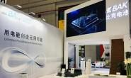 2019上海车展:比克电池谈破局之道