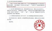 称陆风X7侵权路虎与事实不符 江铃向法院提出上诉