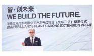 产能44万辆 宝马大东工厂升级项目奠基