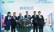 广汽新能源上海星品宝黎25 hours体验中心开业