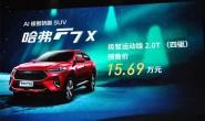 哈弗F7x运动版今晚上市 预售15.69万元