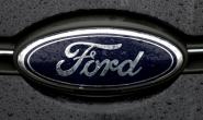 福特将在8月底完成裁员7000人 包含中国市场