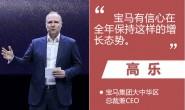 宝马中国CEO高乐:深化2+4战略 持续领跑中国豪车市场