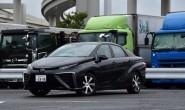 价格将会大幅降低 丰田看好燃料电池车