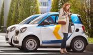 car2go汽车共享品牌6月30日将退出中国