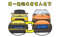 本人名下不同车辆可以互换号牌,10项便民新政实施!